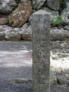C009 大山祗神社 (おおやまつみじんじゃ) 皇大神宮 所管社