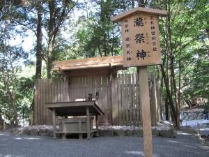 C010 滝祭神 (たきまつりのかみ) 皇大神宮 所管社