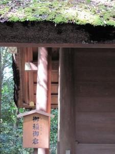 C017 御稲御倉 (みしねのみくら) 皇大神宮 所管社