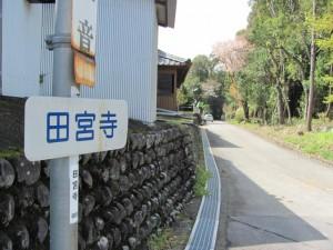 カーブミラーに付いている「田宮寺」の名前板