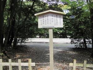 月讀宮 (つきよみのみや) 皇大神宮 別宮