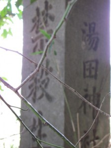 C062 湯田神社 (ゆたじんじゃ) 皇大神宮 摂社