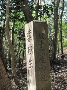 C084 坂手国生神社 (さかてくなりじんじゃ) 皇大神宮 摂社