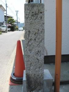 江神社への石標
