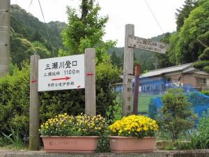 熊野古道 三瀬川登口
