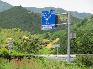 R42号線 船木大橋南交差点付近