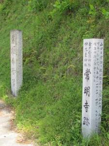 倭姫命御陵の石碑ほか