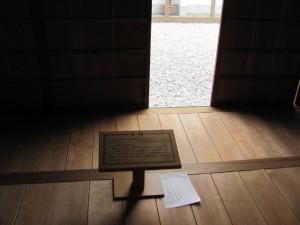山田奉行所記念館