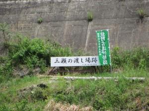 宮川 三瀬の渡し場跡