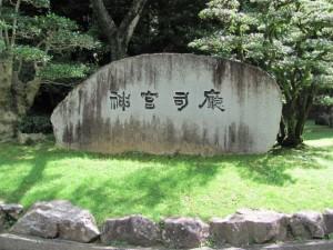 神宮司庁の石標