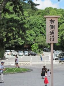 宇治橋から望む饗土橋姫神社