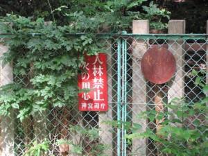 外宮 宮域のフェンス