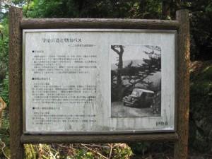 宇治岳道と登山バス