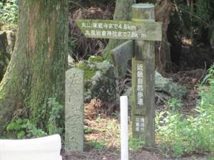 丸山道の石標