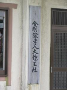 八大龍王社