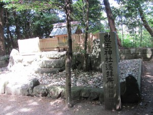 豊玉神社遥拝所 稲荷社跡