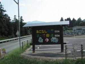 あごなし地蔵、武士谷の案内板