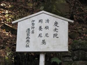 慶光院 墓所