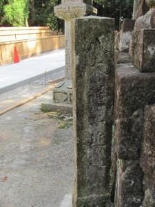八大龍王近道の標石