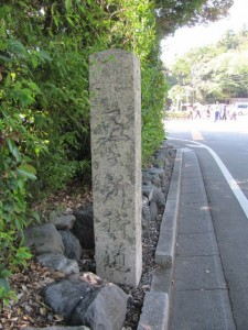 標石(五ヶ所街道)