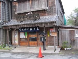 おはらい町通り(五十鈴川郵便局)