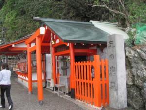 二見興玉神社(天の岩戸)