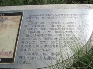 宮川左岸(宮川親水公園、桜の渡し跡)