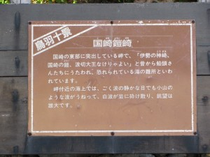 神宮御料鰒調製所(鳥羽十景 国崎鎧崎)