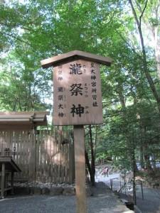 松明(しょうみょう) 滝祭神にて