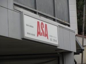 御塩道(朝日新聞サービスアンカー 二見ヶ浦)