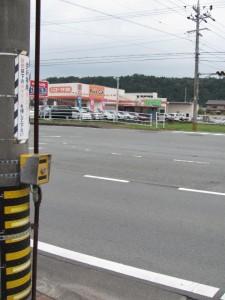 御塩道(国道42号線 荘1交差点)