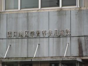 御塩道(溝口地区学習等供用施設)