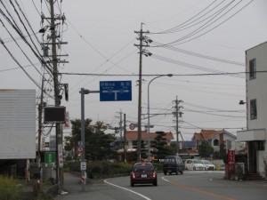 御塩道(国道42号線へ)