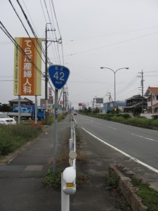 御塩道(国道42号線)