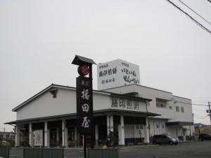 御塩道(播田屋)