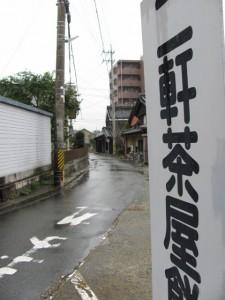 御塩道(二軒茶屋餅、麦酒蔵駐車場)
