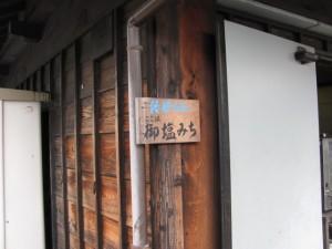 御塩道(麦酒蔵)