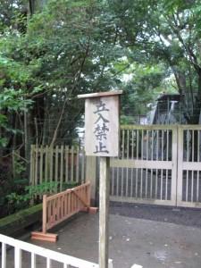 御塩道(御塩橋)