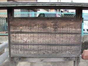 河崎の蔵の案内板
