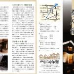 伊勢河崎商人館のパンフレット