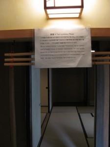 (2-2)茶室への入り口