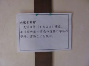 (2-3)内蔵