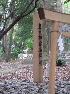 皇大神宮遥拝所(離宮院公園)