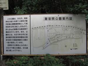 宮川駅から遠い北側の出入口付近(離宮院公園)