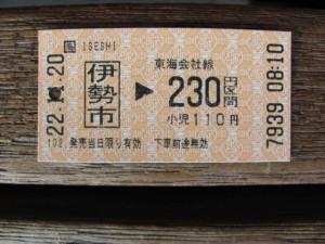 伊勢市駅~外城田駅