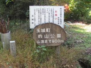 的山公園の入口