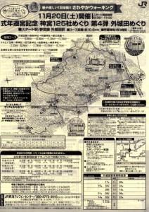 外城田めぐりコースマップ
