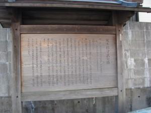 荒木田守武句碑の案内板