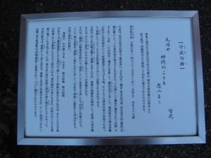 荒木田守武句碑の説明文