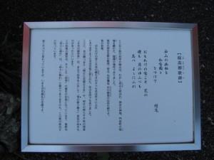 中川経高歌碑の説明文